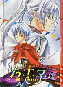 half-prince-cover-21